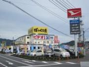 (株)ヤマトカーセンター