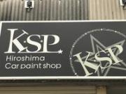 (株)KSP ケー・エス・ピー