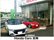 Honda Cars 笠岡 里庄店