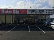 (同)オートビズ 米子店