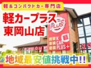 軽カープラス 東岡山店