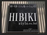 (株)響喜 ~HIBIKI~