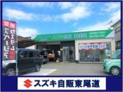 スズキ自販東尾道