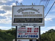 (株)柄尾谷鈑金塗装