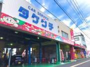 車検のコバック廿日市店 (株)タケウチ自動車