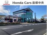 Honda Cars 島根中央 出雲中央店