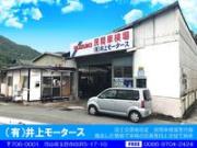 (有)井上モータース