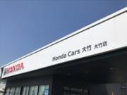 Honda Cars 大竹 大竹店