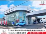 Honda Cars 玉野 玉野店
