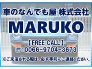 車のなんでも屋 株式会社MARUKO
