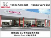 Honda Cars 広島 観音店