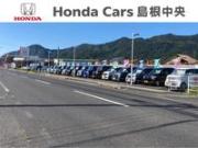 Honda Cars 島根中央 出雲北店