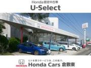 Honda Cars 倉敷東 中庄店