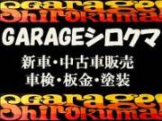 GARAGE シロクマ