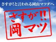 (株)岡山マツダ 野田ユーカーランド
