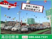 (有)高田自動車