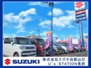 (株)スズキ自販山口 スズキアリーナ長府 / U's STATION長府