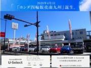 Honda Cars 鹿児島 U-Select鹿児島