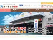 有限会社 カートップ熊本