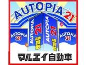 株式会社マルエイ自動車 オートピア21 鹿児島店
