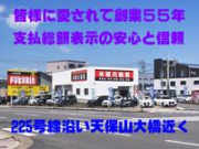 株式会社福元輪業