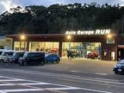 Auto Garage RUN オートガレージラン