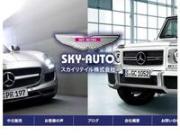 SKY-AUTO(スカイオート) スカイリテイル株式会社
