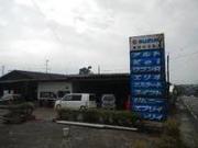 東別府自動車商会