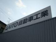 SAITO自動車工業