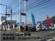 Honda Cars 宮崎 延岡浜店