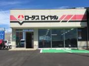 (有)ロイヤル商会 【ロータス石川加盟店】