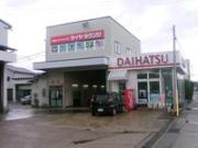 酒井自動車(株) 【ロータス石川加盟店】