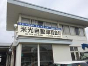 米光自動車商会株式会社