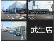 (株)北陸マツダ 武生ユーカーランド