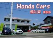 Honda Cars 鯖江東 東陽店 (株)定政オート販売