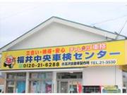(資)高沢自動車製作所