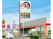 売ッチャリ買ッチャリ しろぼし福井大和田店
