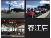 (株)北陸マツダ 春江ユーカーランド