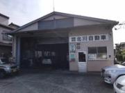 有限会社 北川自動車