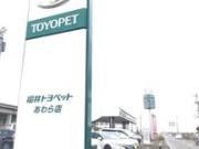 福井トヨペット あわら店