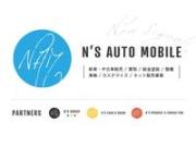 N's AUTO MOBILE エヌズオートモービル