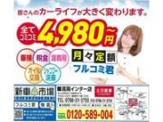 カーリース月々4,980円対応のお店/(株)長谷川自動車