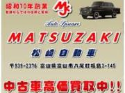 カーベル八尾 (有)松崎自動車工業