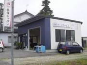 NKオートサービス