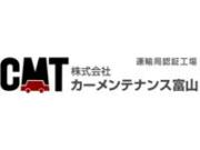 株式会社 カーメンテナンス富山