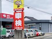 (株)北陸山川モータース 滝波店