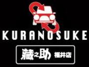 蔵之助福井店 株式会社スズキアリーナ福井中央