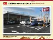 (株)長野ダイハツモータース 小諸インター店