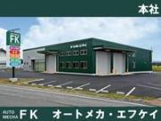 株式会社オートメカエフケイ佐久平店