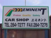 CAR SHOP エミネント